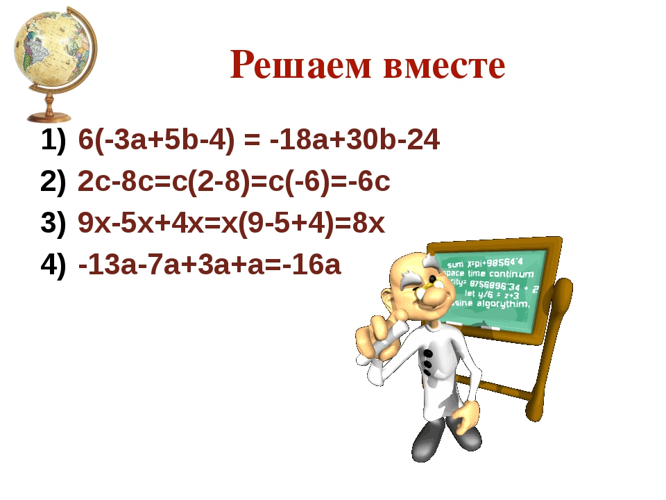 Решаем вместе 6(-3a+5b-4) = -18a+30b-24 2c-8c=c(2-8)=c(-6)=-6c 9x-5x+4x=x(9-5...