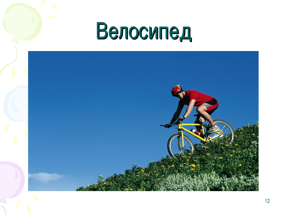 * Велосипед