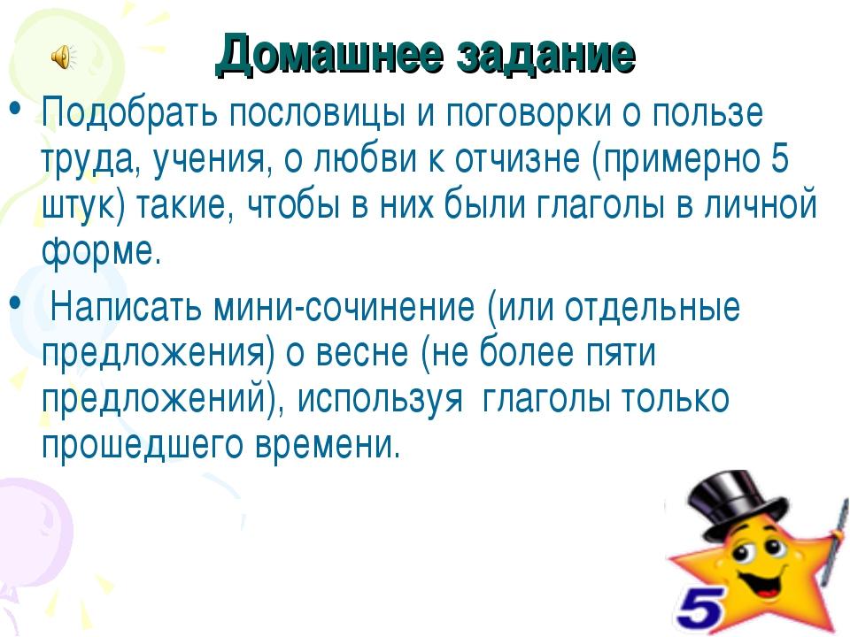 * Домашнее задание Подобрать пословицы и поговорки о пользе труда, учения, о...