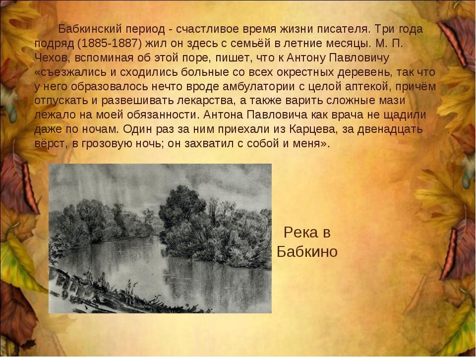 Бабкинский период - счастливое время жизни писателя. Три года подряд (1885-18...