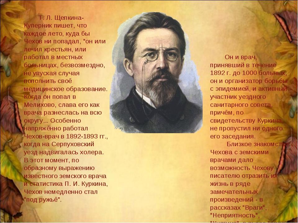 """Т. Л. Щепкина-Куперник пишет, что каждое лето, куда бы Чехов ни попадал, """"он..."""