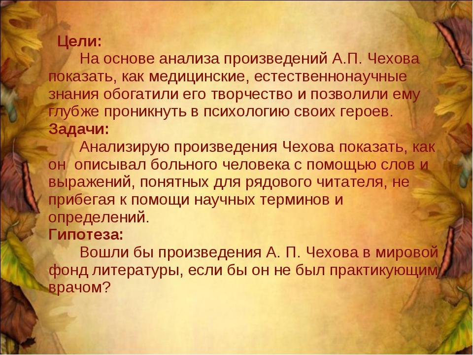 Цели: На основе анализа произведений А.П. Чехова показать, как медицинские,...