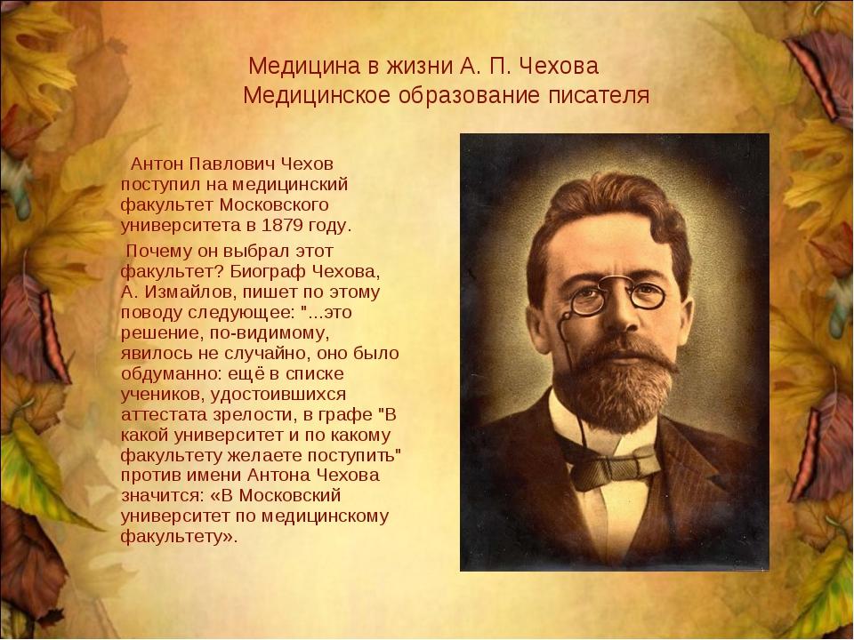 Медицина в жизни А. П. Чехова Медицинское образование писателя Антон Павлович...