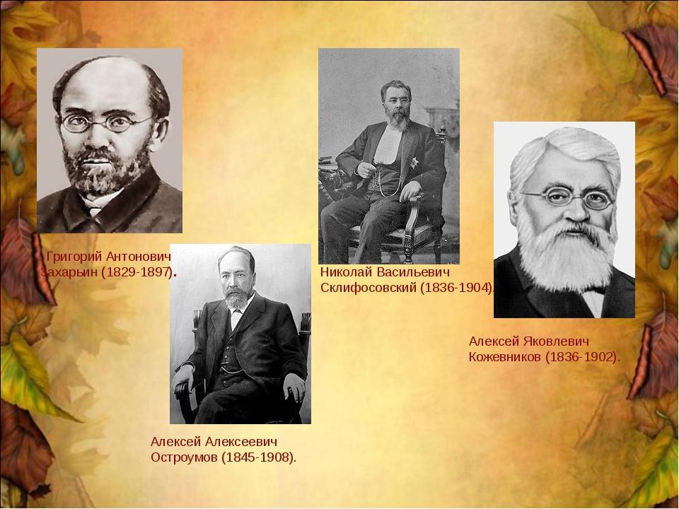 Григорий Антонович Захарьин (1829-1897). Алексей Алексеевич Остроумов (1845-1...