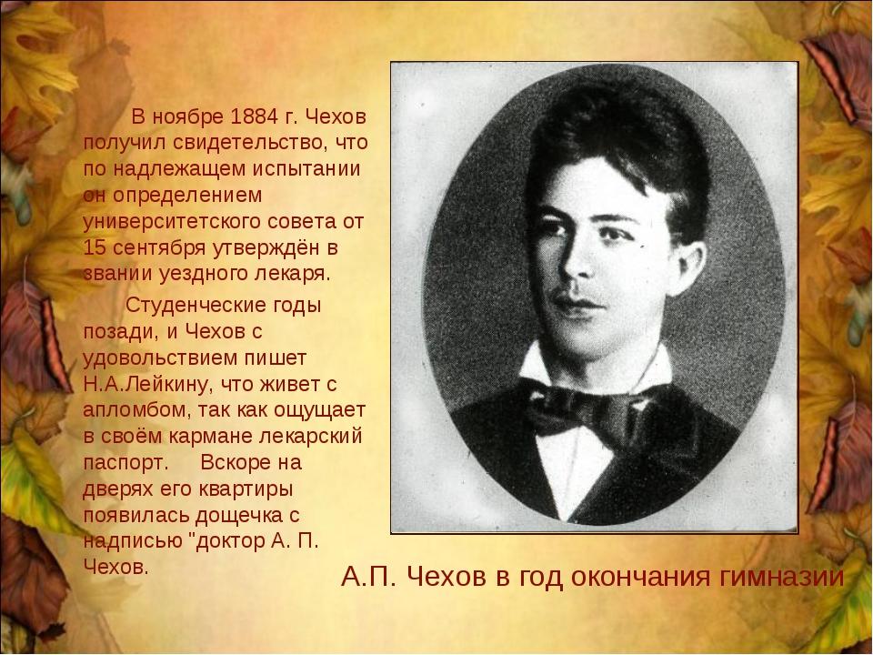В ноябре 1884 г. Чехов получил свидетельство, что по надлежащем испытании он...