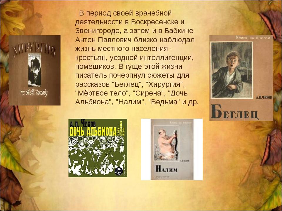 В период своей врачебной деятельности в Воскресенске и Звенигороде, а затем...