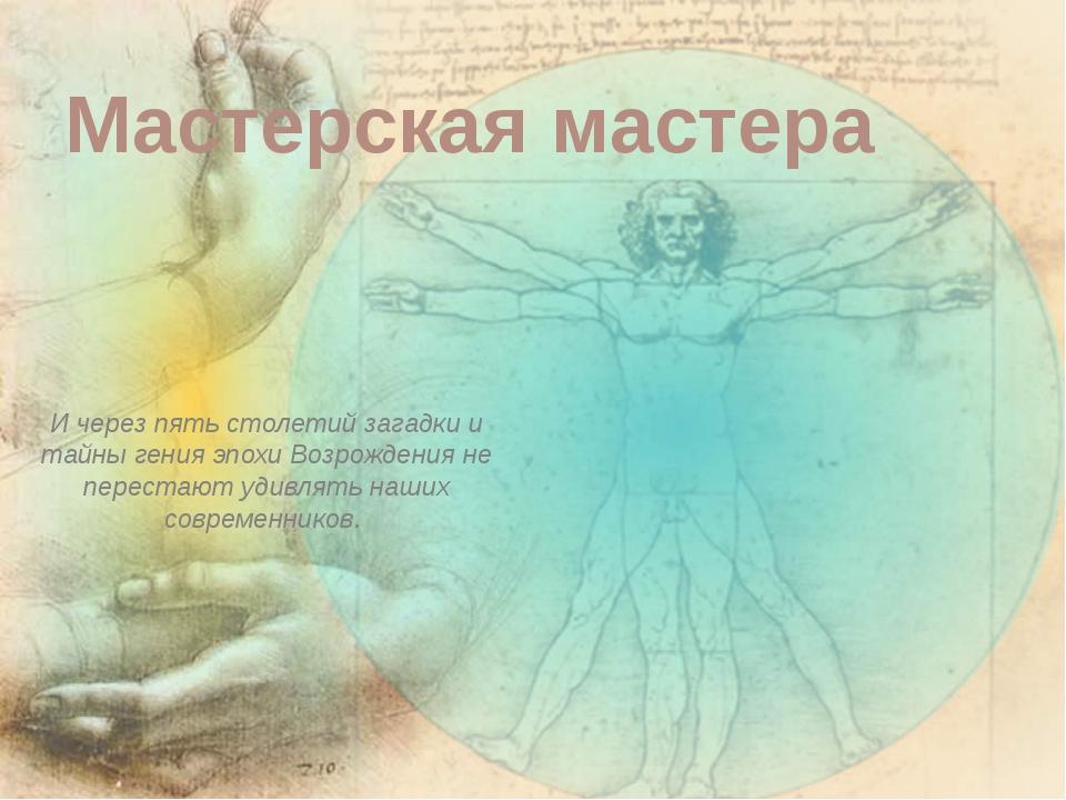 Мастерская мастера И через пять столетий загадки и тайны гения эпохи Возрожде...