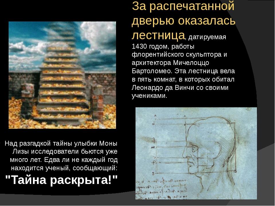 За распечатанной дверью оказалась лестница, датируемая 1430 годом, работы фло...
