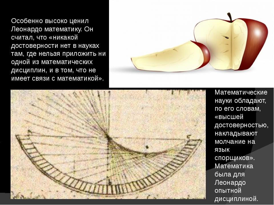 Особенно высоко ценил Леонардо математику. Он считал, что «никакой достоверно...
