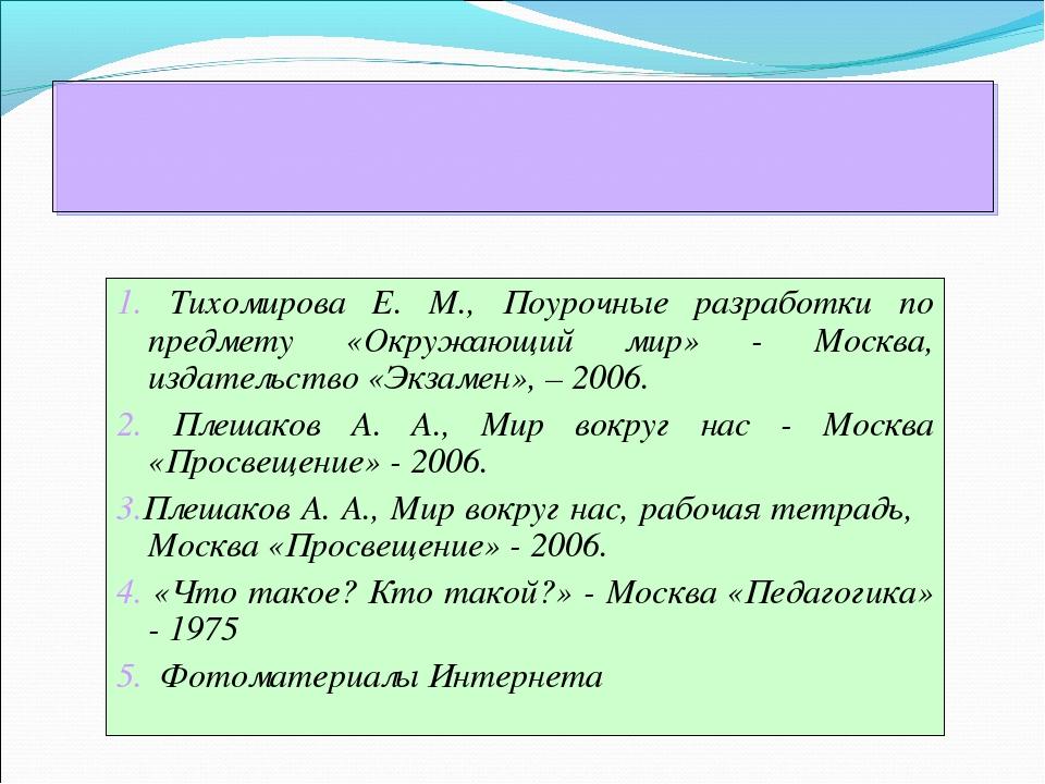 1. Тихомирова Е. М., Поурочные разработки по предмету «Окружающий мир» - Моск...