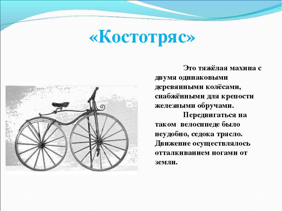 «Костотряс» Это тяжёлая махина с двумя одинаковыми деревянными колёсами, сна...
