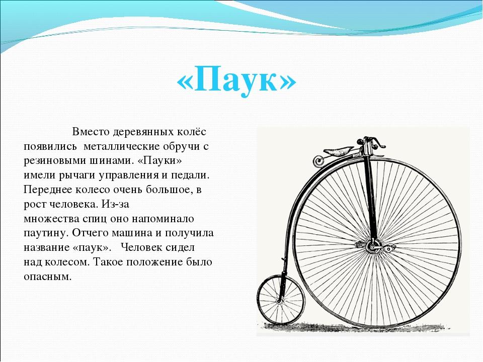 «Паук» Вместо деревянных колёс появились металлические обручи с резиновыми ш...