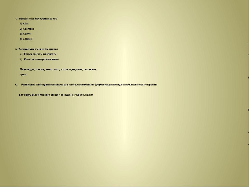 4. В каком слове нет приставки за-? 1) забег 2) завистник 3) завиток 4)...