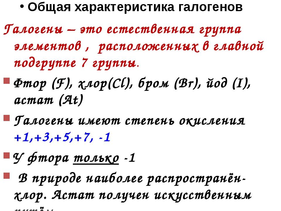 Общая характеристика галогенов Галогены – это естественная группа элементов ,...