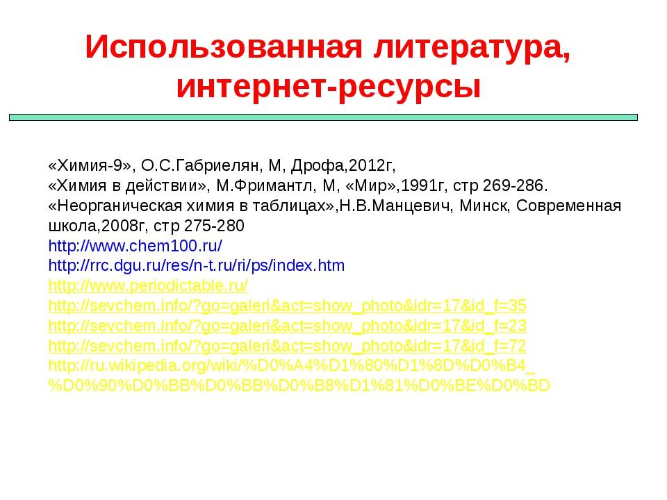 «Химия-9», О.С.Габриелян, М, Дрофа,2012г, «Химия в действии», М.Фримантл, М,...
