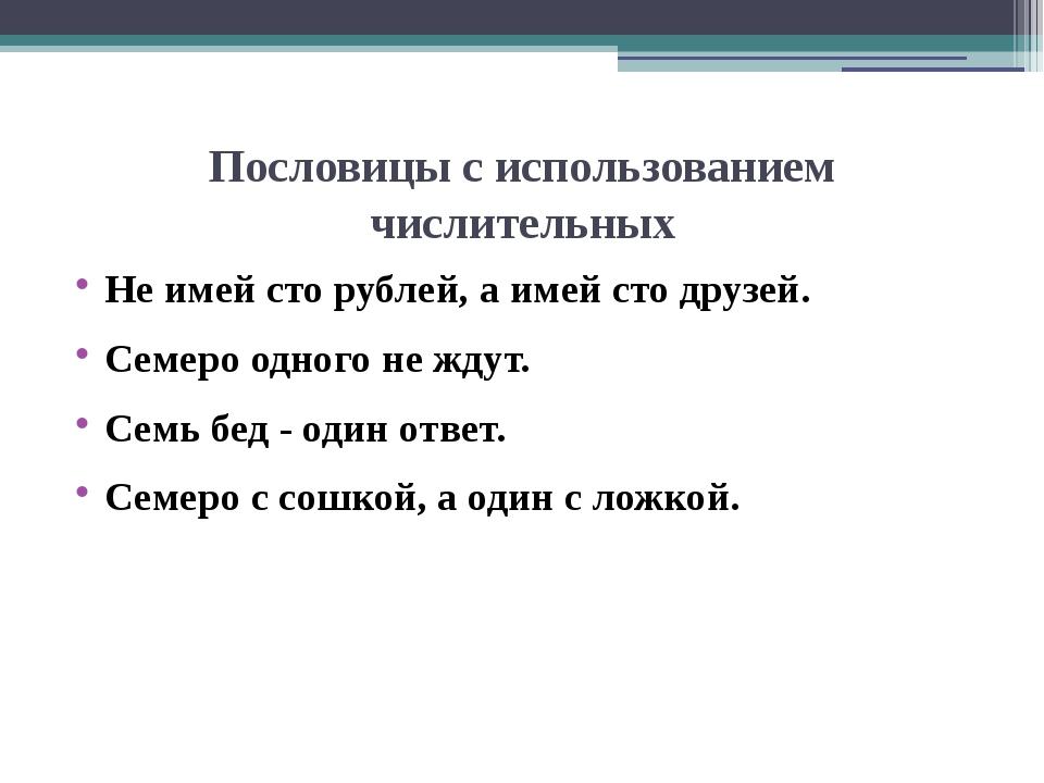 Пословицы с использованием числительных Не имей сто рублей, а имей сто друзей...