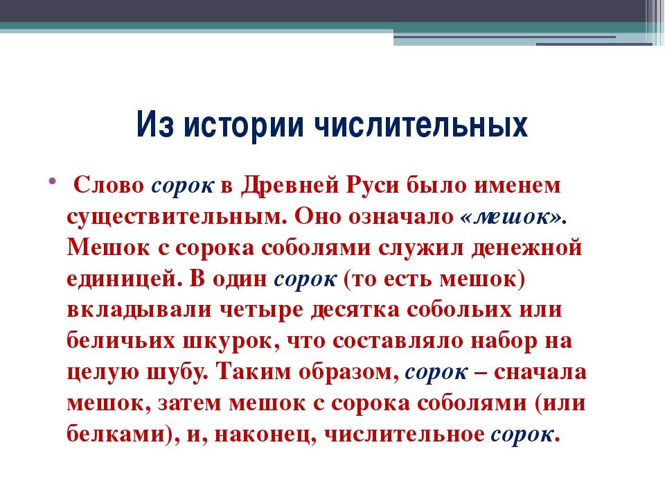 Из истории числительных Слово сорок в Древней Руси было именем существительны...
