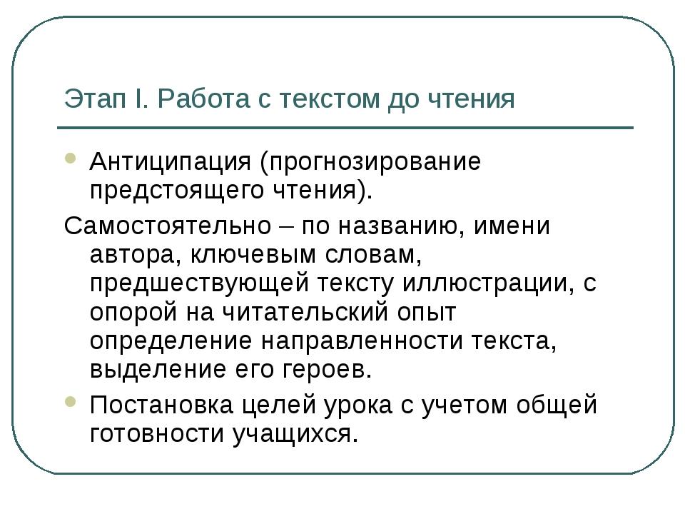 Этап I. Работа с текстом до чтения Антиципация (прогнозирование предстоящего...