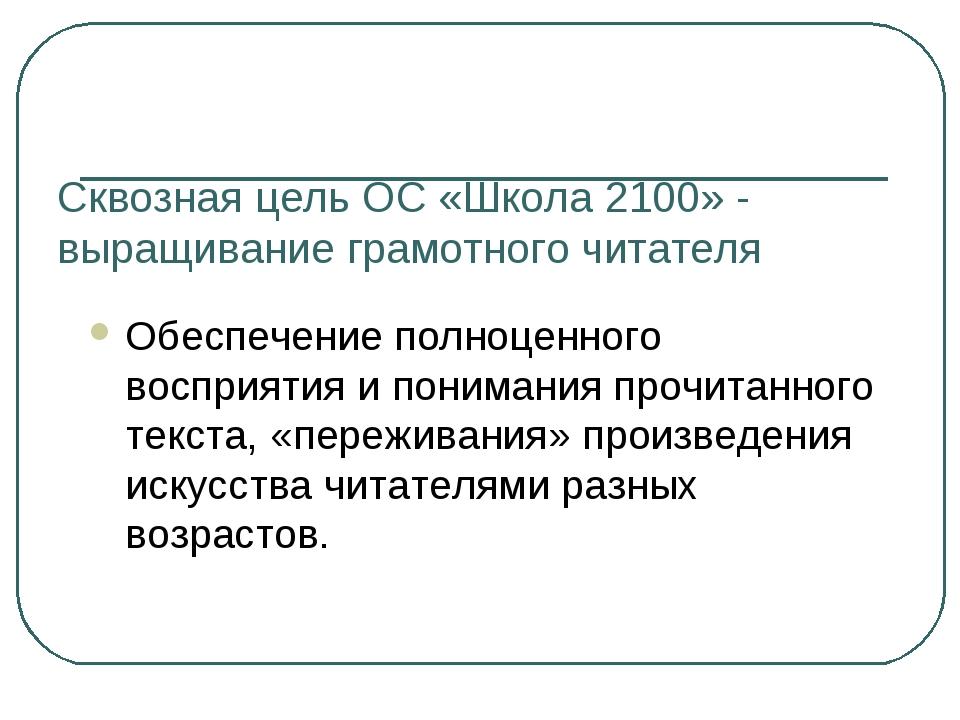 Сквозная цель ОС «Школа 2100» - выращивание грамотного читателя Обеспечение п...