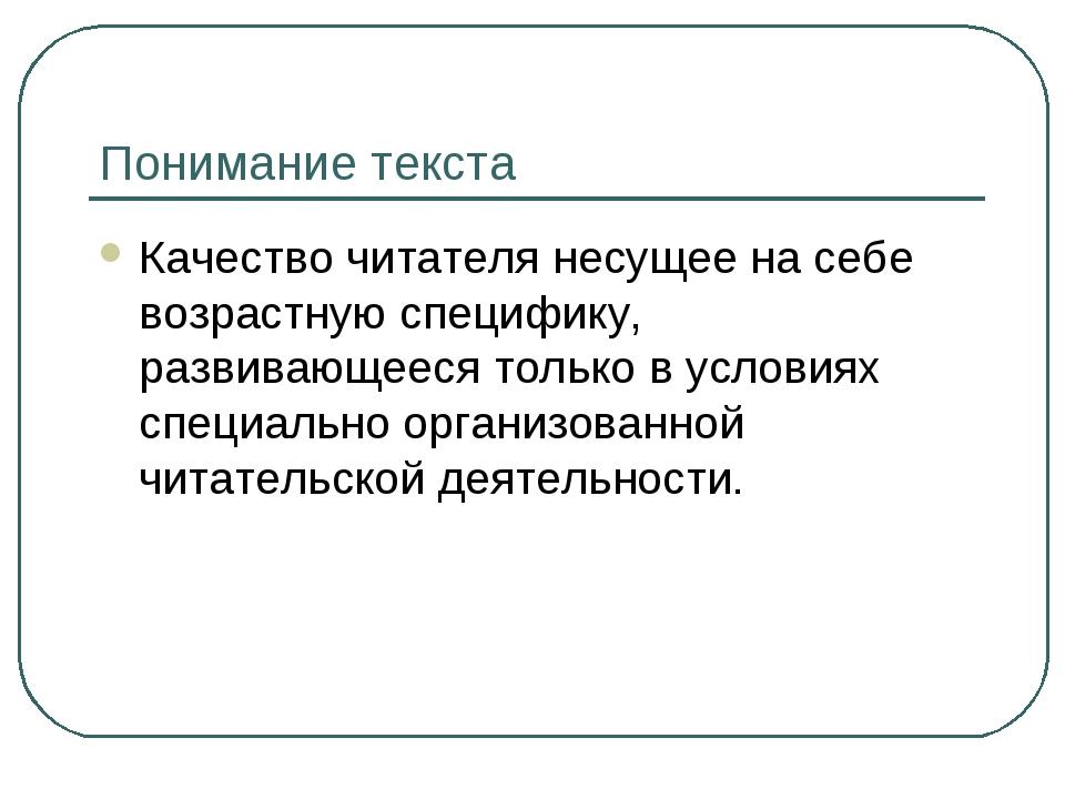 Понимание текста Качество читателя несущее на себе возрастную специфику, разв...