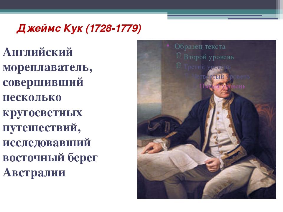 Джеймс Кук (1728-1779) Английский мореплаватель, совершивший несколько кругос...