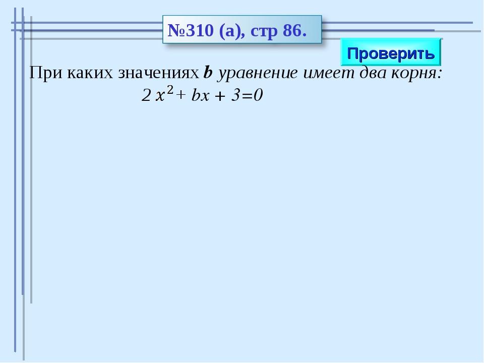 Проверить При каких значениях b уравнение имеет два корня: 2 + bx + 3=0