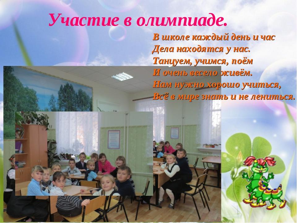 В школе каждый день и час Дела находятся у нас. Танцуем, учимся, поём И очень...