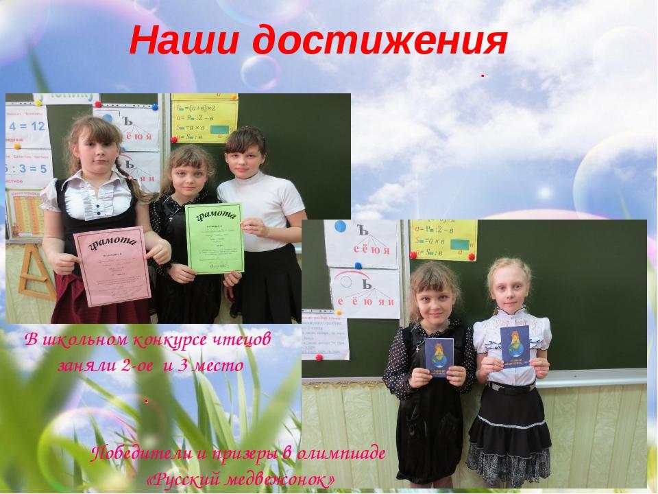 Наши достижения В школьном конкурсе чтецов заняли 2-ое и 3 место Победители и...