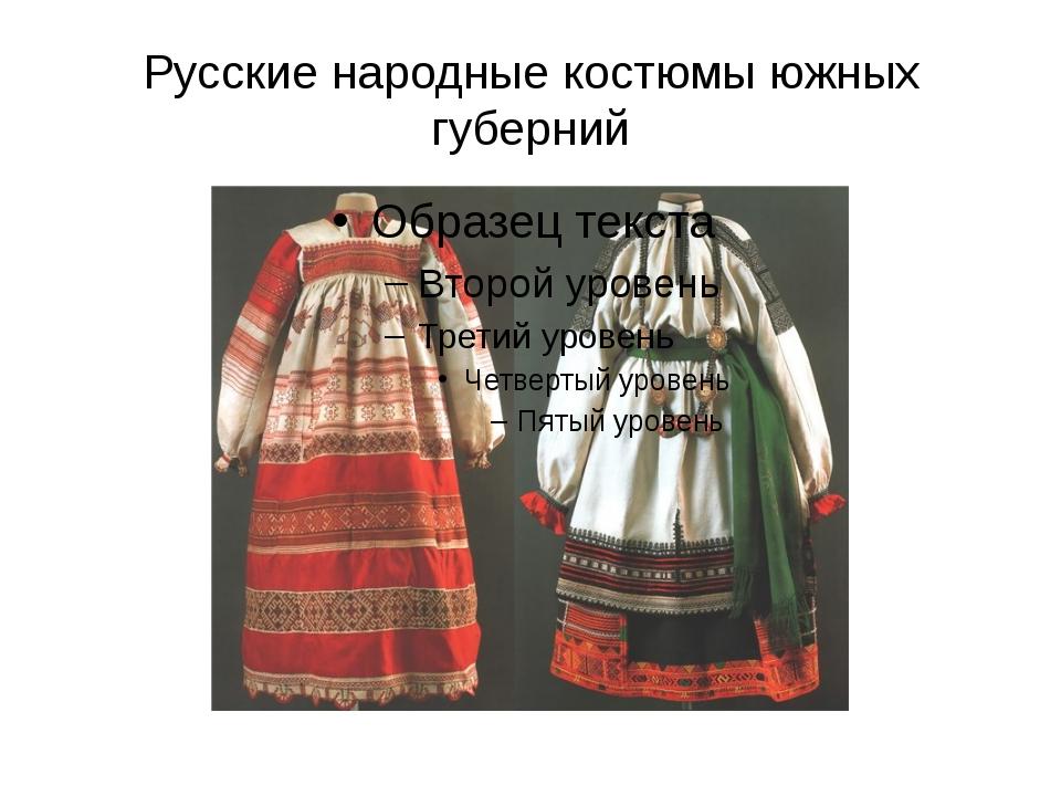 Русские народные костюмы южных губерний