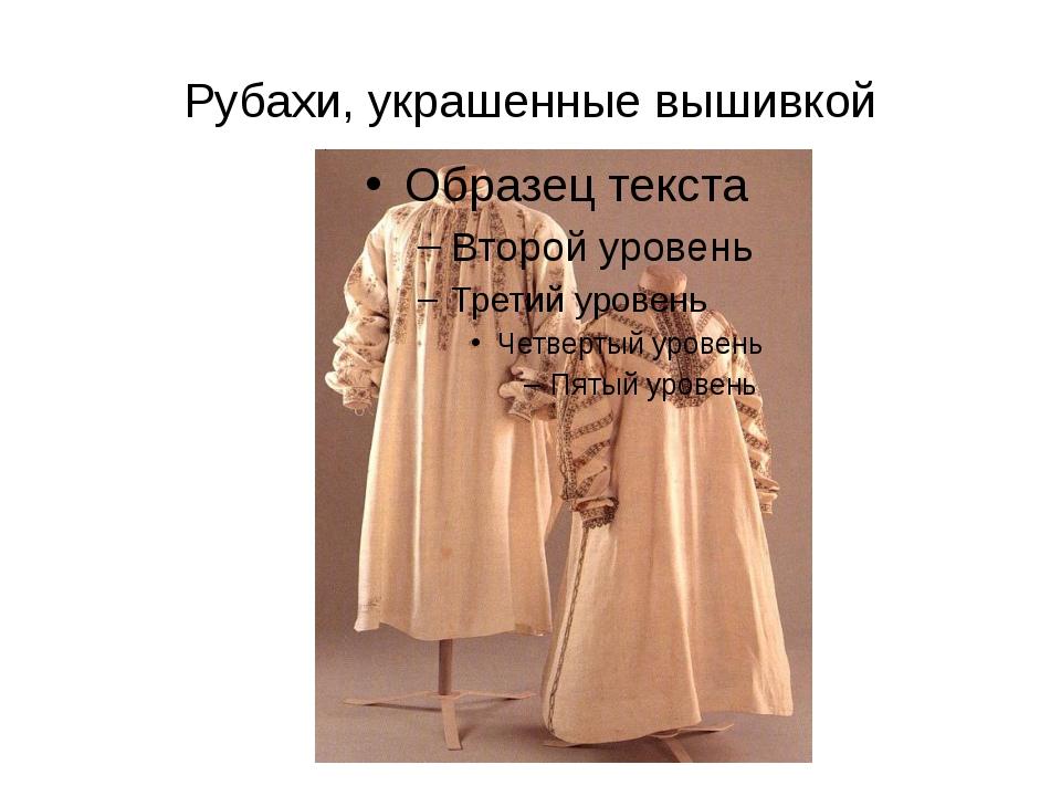 Рубахи, украшенные вышивкой