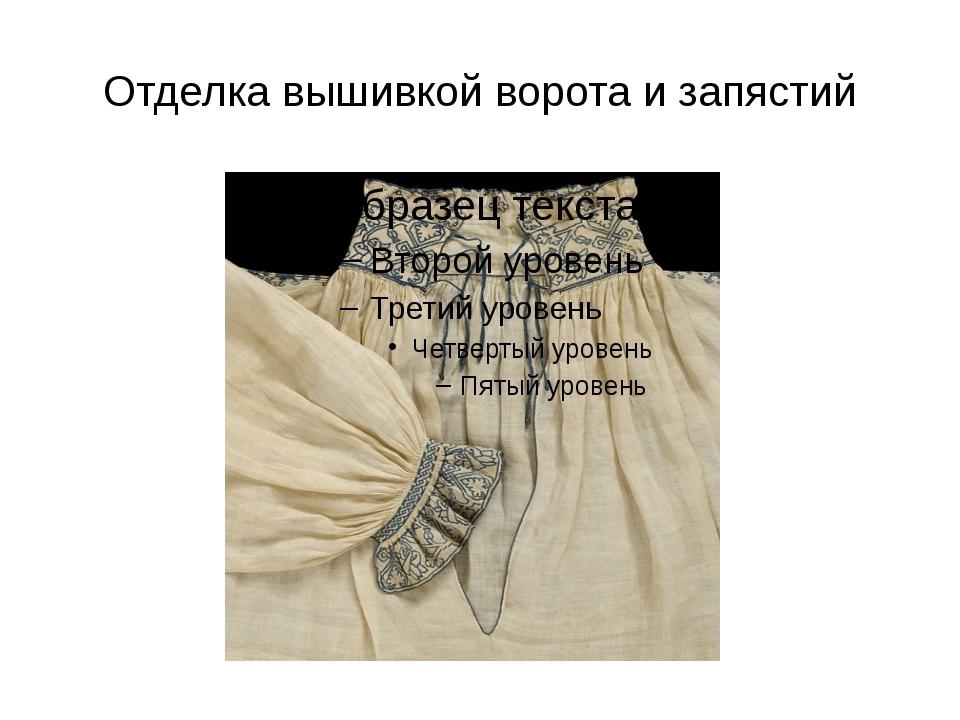 Отделка вышивкой ворота и запястий