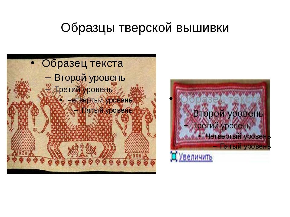 Образцы тверской вышивки