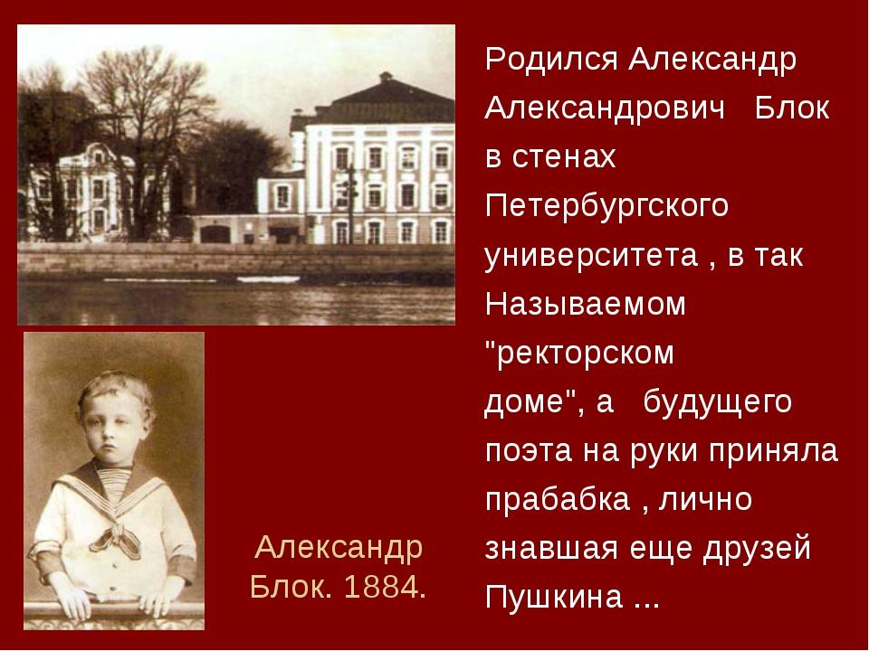Александр Блок. 1884. Родился Александp Александpович Блок в стенах Петеpбуpг...