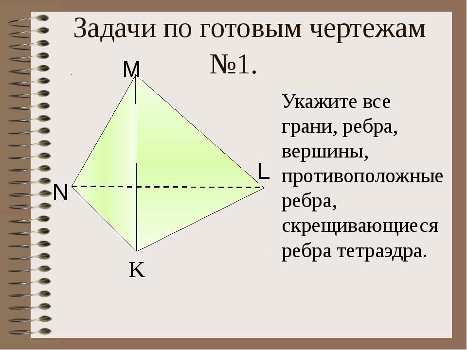 Задачи по готовым чертежам №1. K Укажите все грани, ребра, вершины, противопо...