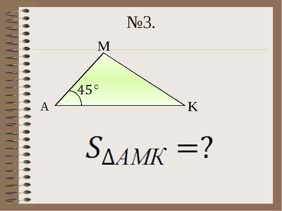 №3. M А K