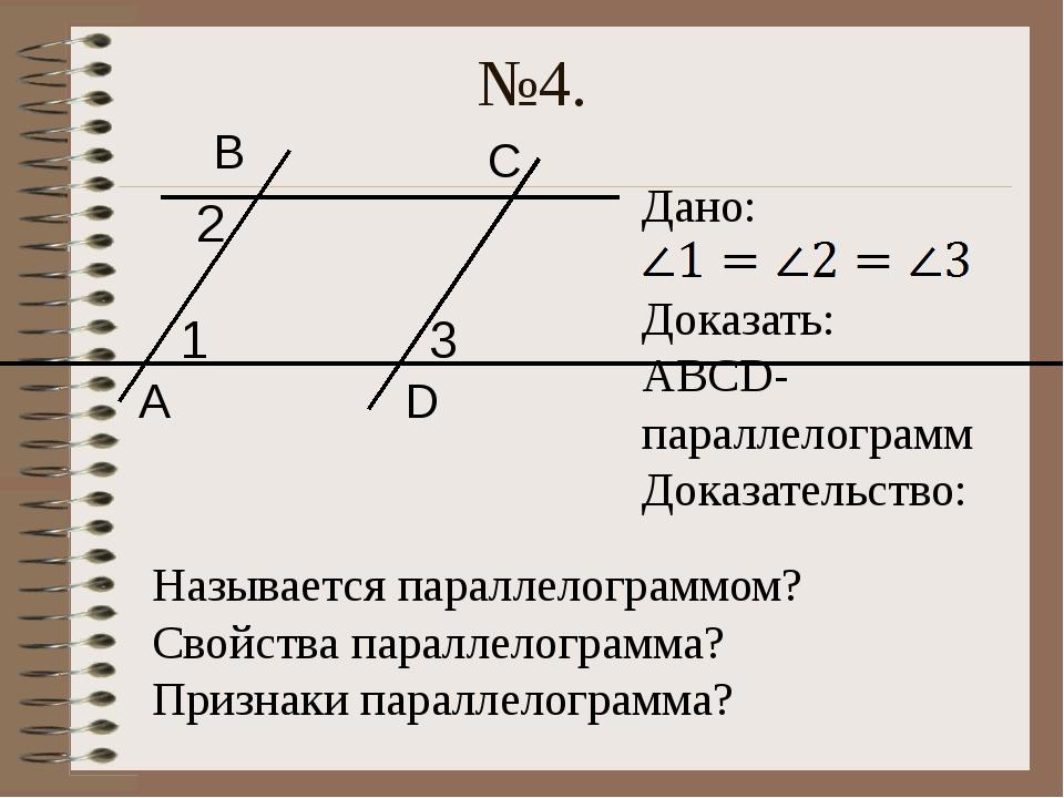 №4. Называется параллелограммом? Свойства параллелограмма? Признаки параллело...