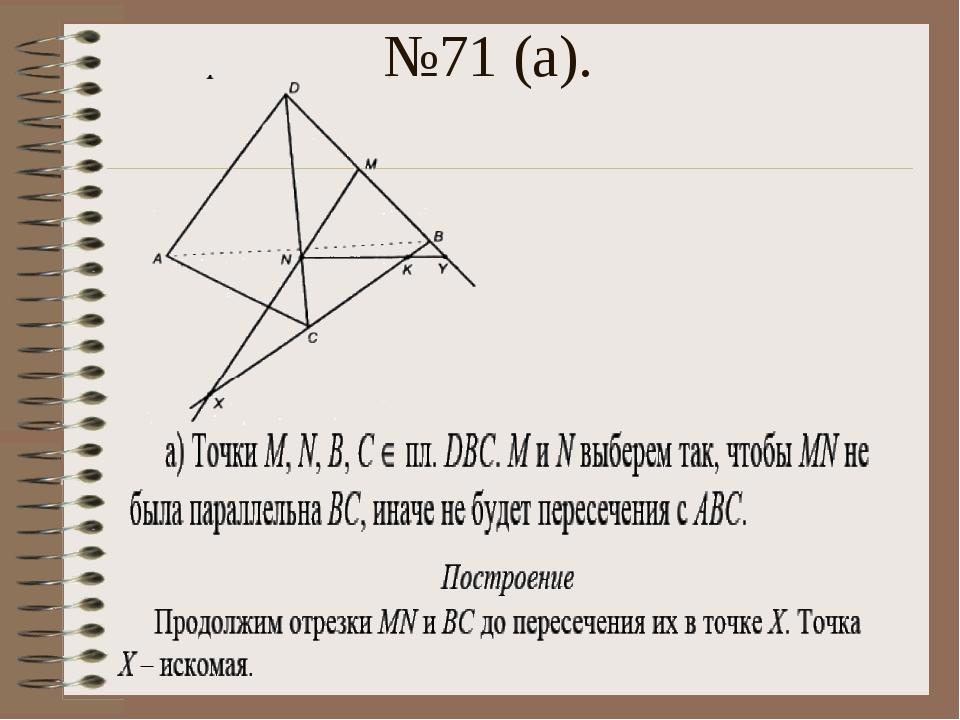 №71 (а).