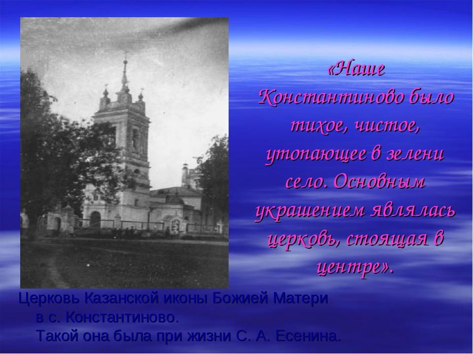 «Наше Константиново было тихое, чистое, утопающее в зелени село. Основным укр...