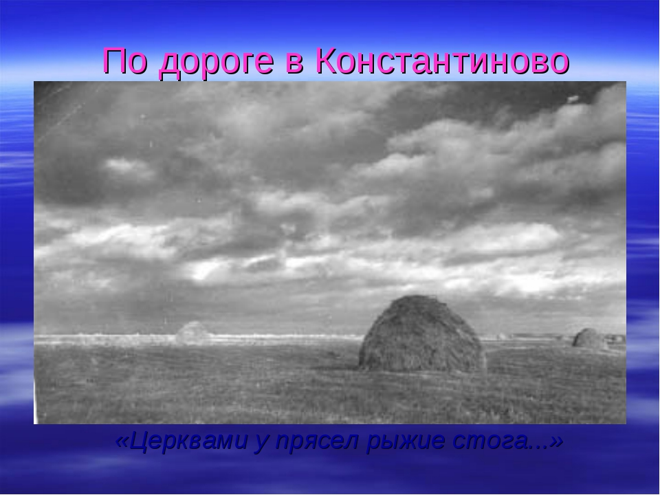 По дороге в Константиново «Церквами у прясел рыжие стога...»