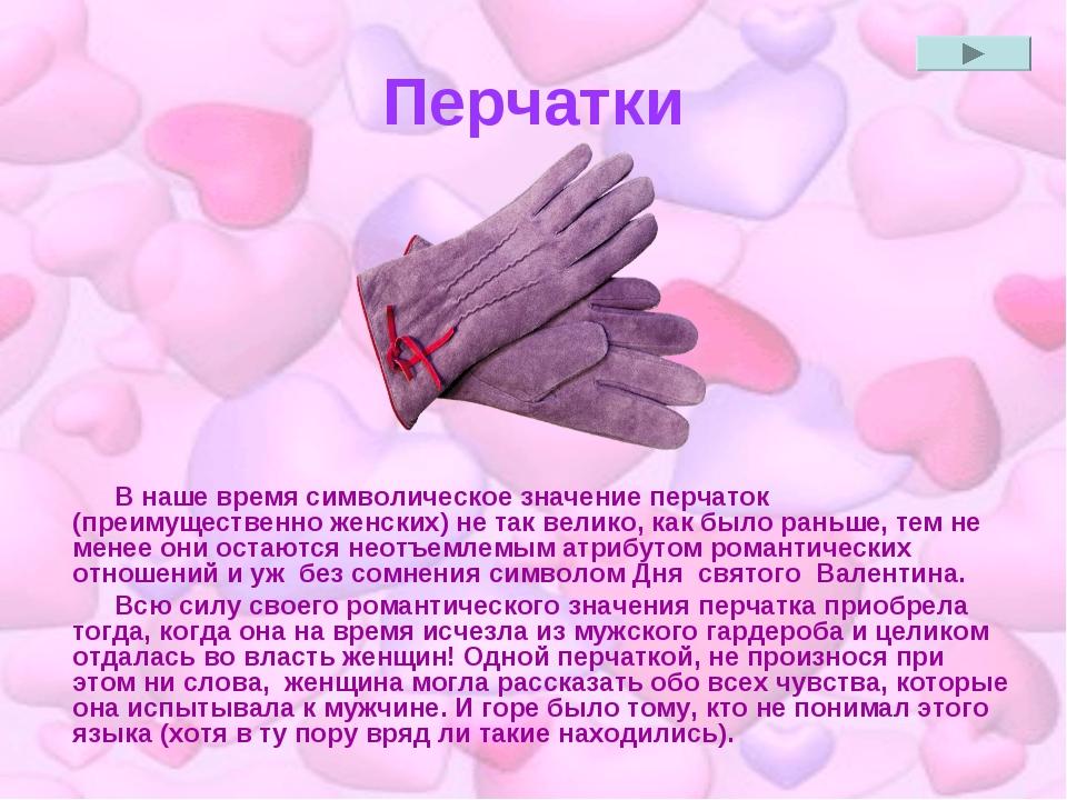 Перчатки В наше время символическое значение перчаток (преимущественно женски...