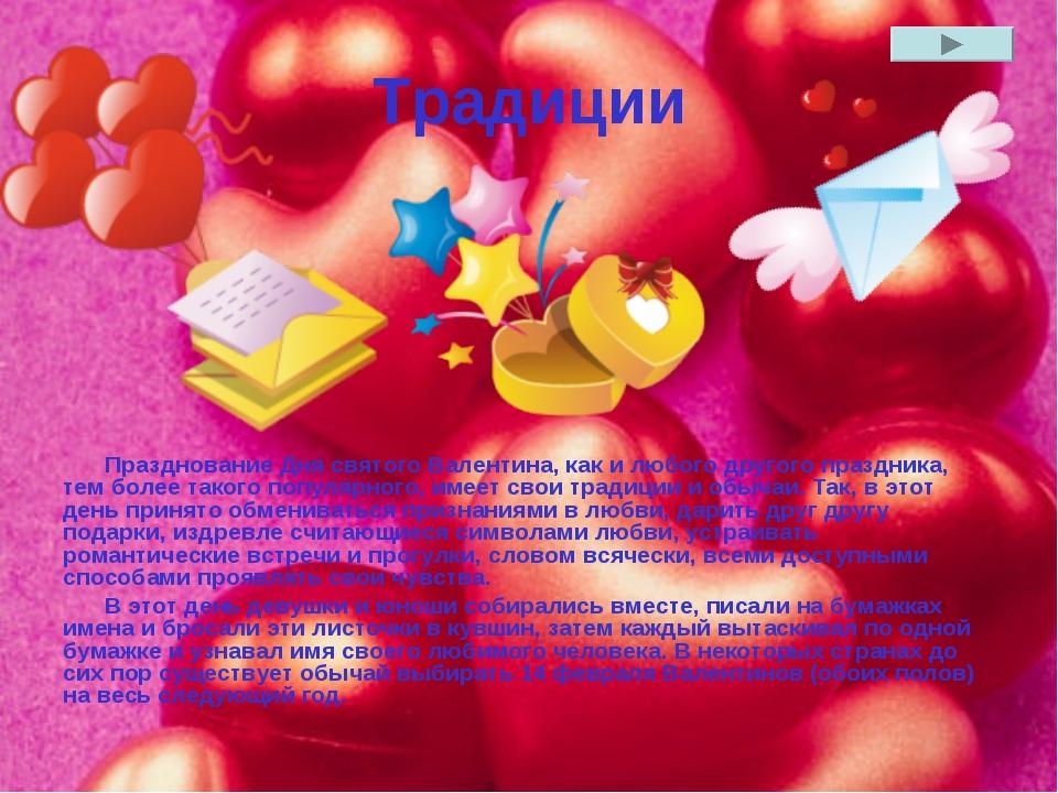 Традиции Празднование Дня святого Валентина, как и любого другого праздника,...