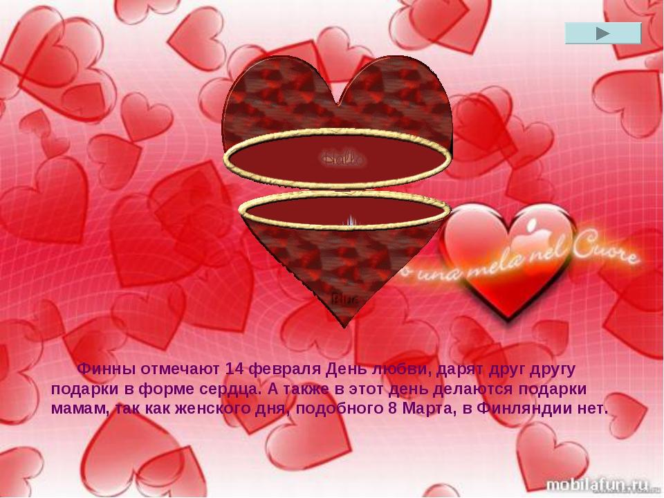 Финны отмечают 14 февраля День любви, дарят друг другу подарки в форме сердца...