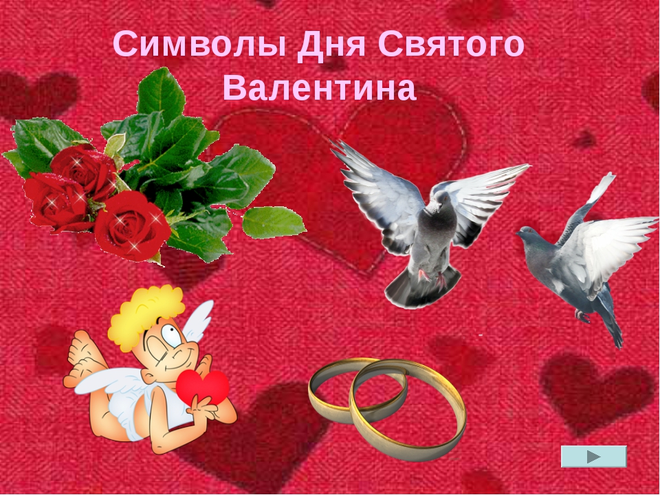 Символы Дня Святого Валентина
