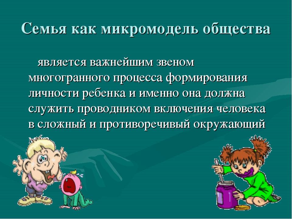 Семья как микромодель общества является важнейшим звеном многогранного процес...