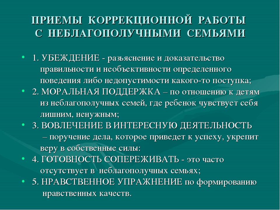 ПРИЕМЫ КОРРЕКЦИОННОЙ РАБОТЫ С НЕБЛАГОПОЛУЧНЫМИ СЕМЬЯМИ 1. УБЕЖДЕНИЕ - разьясн...