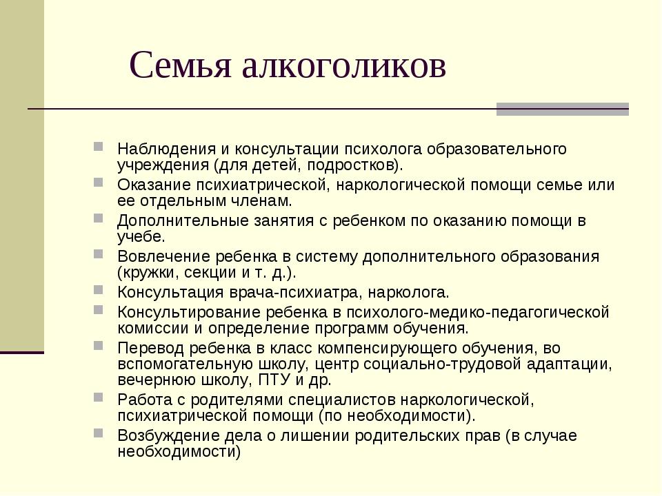Семья алкоголиков Наблюдения и консультации психолога образовательного учрежд...