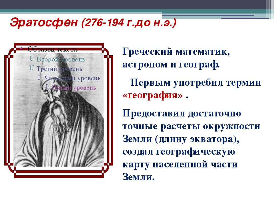 Эратосфен (276-194 г.до н.э.) Греческий математик, астроном и географ. Первым...