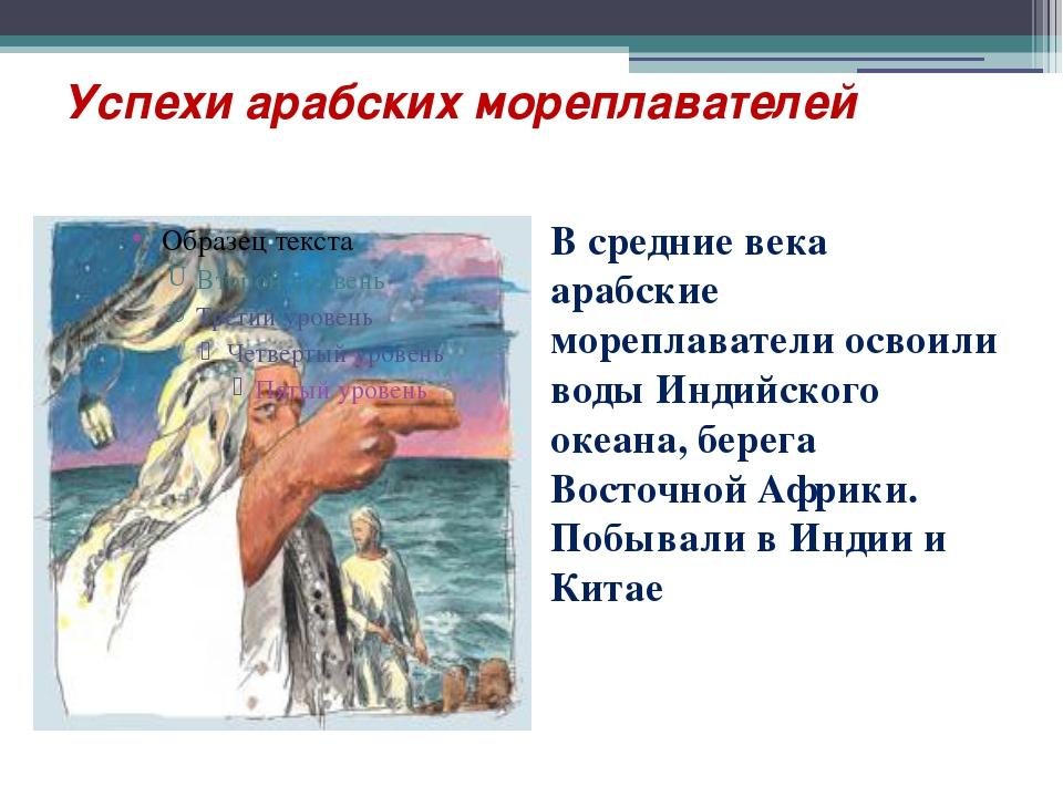 Успехи арабских мореплавателей В средние века арабские мореплаватели освоили...