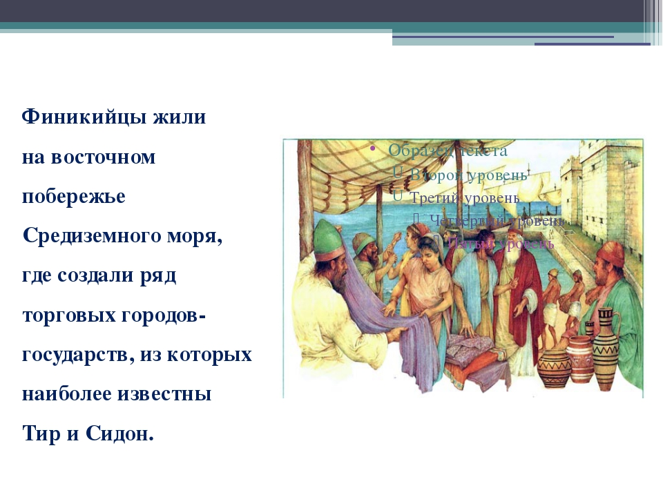 Финикийцы жили на восточном побережье Средиземного моря, где создали ряд тор...