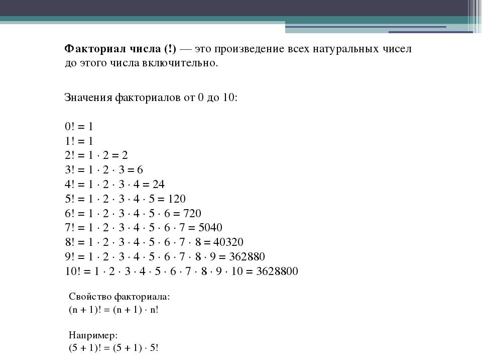 Факториал числа (!) — это произведение всех натуральных чисел до этого числа...